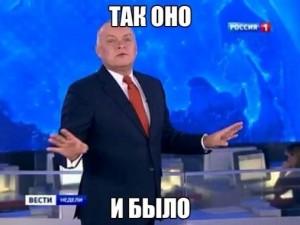 kiselev_tak_ono_i_bylo_20150126025742